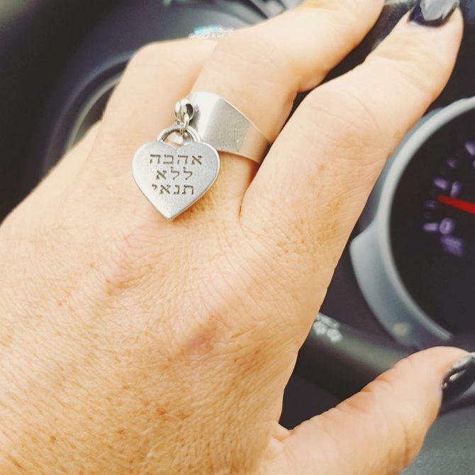 טבעת לב עם חריטה אישית