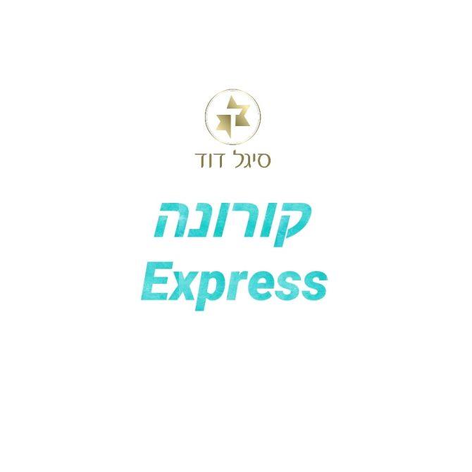 קורונה Express