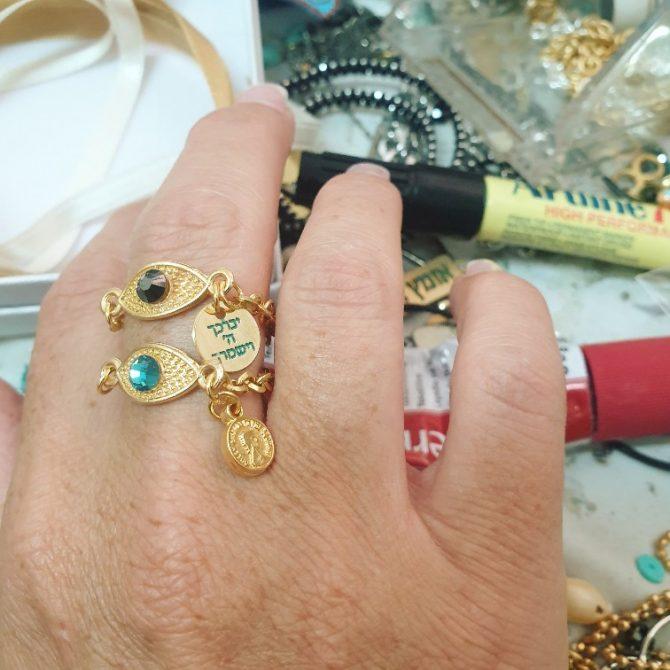 טבעת שרשרת 👁️