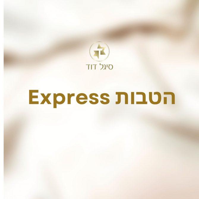 הטבות Express